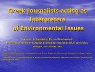 environmental interpreters' role in greek ecotourism settings