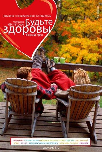 выпуск №9 - Медицинский портал Челябинска bz74.ru
