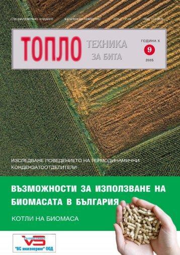 Toplo #9.p65 - Ерато