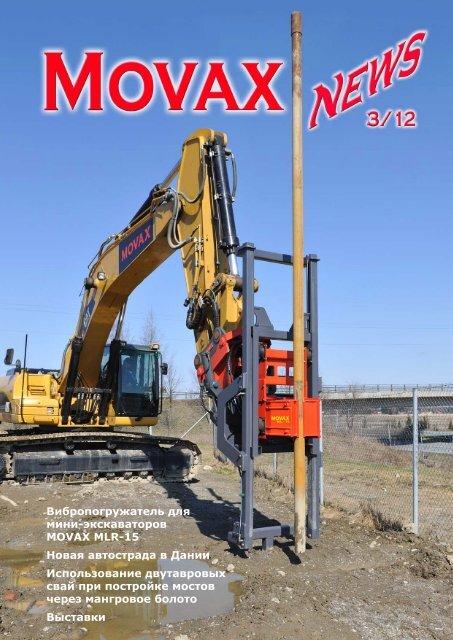 Вибропогружатель для мини-экскаваторов MOVAX MLR-15 ...