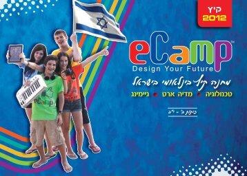 מחנה קיץ בינלאומי בישראל כיתות ב - eCamp