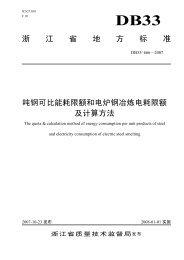 浙江省地方标准吨钢可比能耗限额和电炉钢冶炼电耗限额及计算方法