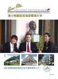 瑞士愷撒裡茲酒店管理大學我們培養的是未來的行業專家和領導人才!