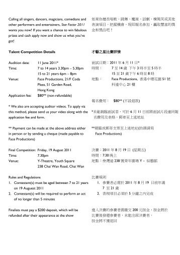 Audition Application Form - Kids' Gallery