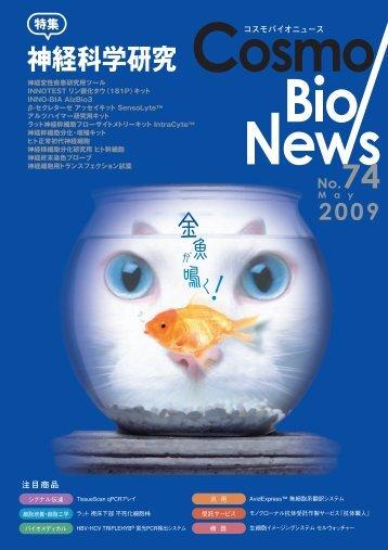 PDFダウンロード - コスモ・バイオ