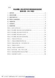 附件:职业暴露人群血清学和环境高致病性禽流感监测方案(2011年版)