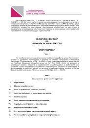 REPUBLIKA MAKEDONIJA - upoz.org.mk