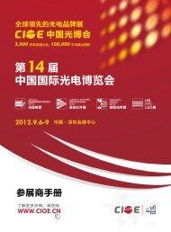 第十四届中国国际光电博览会参展手册(中文)