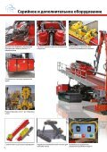 600 т - Prime Drilling GmbH - Page 6
