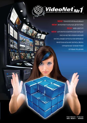 системы VideoNet