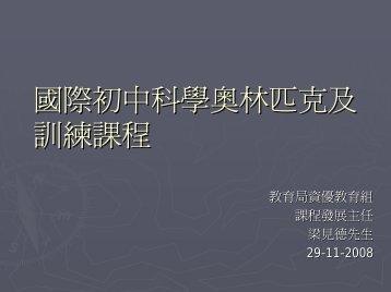 簡報 - 香港教育城- 教育局