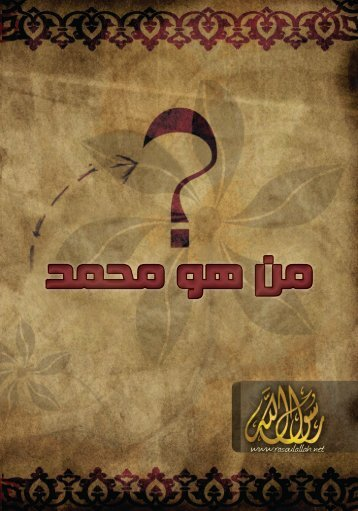 من هو محمد رسول الله؟