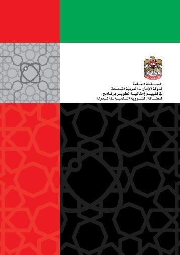 وثيقة السياسة العامة لدولة الإمارات العربية المتحدة في تقييم إمكانية ...