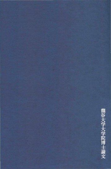 Untitled - 龍谷大学学術機関リポジトリ