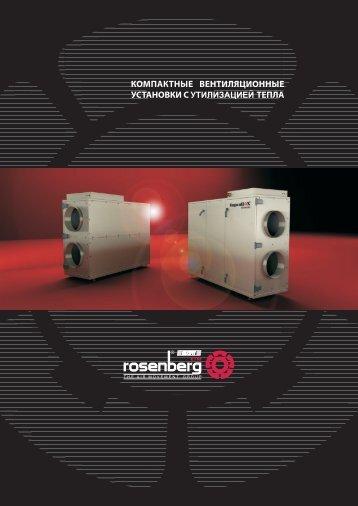 Компактные вентиляционные установки SupraBox с ...