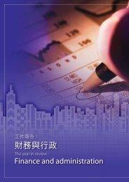 財務與行政 - 香港地產代理監管局