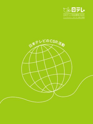 別冊(1.76MB/8ページ) - 日本テレビホールディングス株式会社
