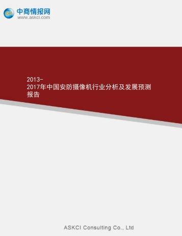 2013- 2017年中国安防摄像机行业分析及发展预测报告 - 中商情报网