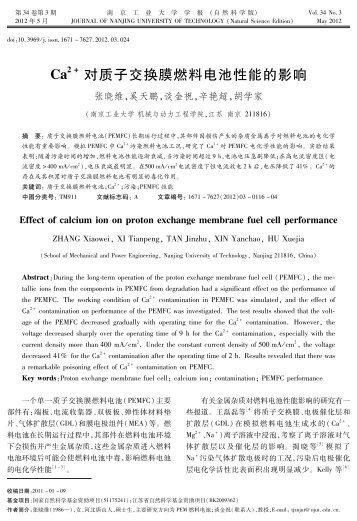 Ca 对质子交=膜>料电?性能的影响 - 南京工业大学学报(自然科学版)