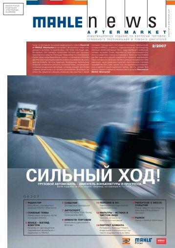 MAHLE-News_2_07_RU RZ - mahle.com