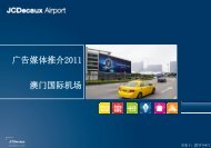 广告媒体推介2011 澳门国际机场