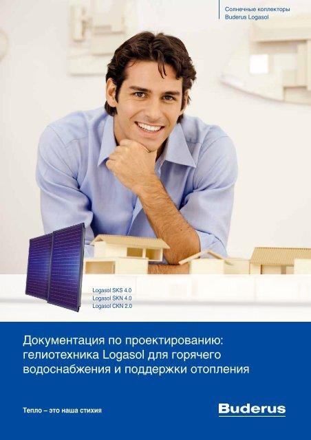 Документация по проектированию: гелиотехника ... - Buderus