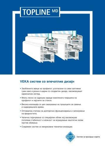 VEKA систем со впечатлив дизајн