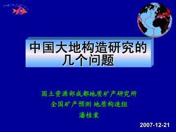 1 - 中国地质大学(武汉)青藏高原研究中心