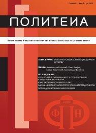 Тема: НОВА УЛОГА МЕДИЈА У (ПОСТ) - Факултет политичких ...