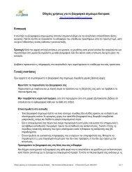 Οδηγίες χρήσεως για το βιογραφικό σημείωμα Europass Εισαγωγή ...
