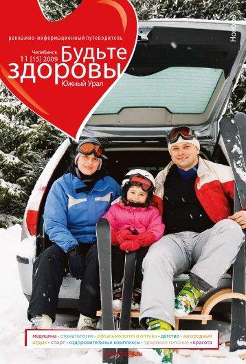 выпуск №11 (15) - Медицинский портал Челябинска bz74.ru