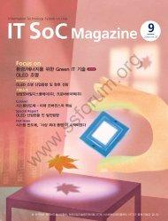 ITSoCMagazine - 시스템-반도체포럼