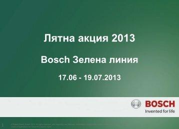 Лятна акция 2013 Bosch Зелена линия