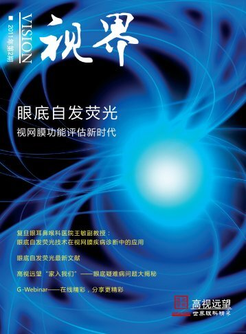高视远望视界杂志第二期海德堡蓝致自发荧光联合OCT专刊