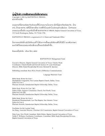 Study Guide - BaptistWay Press
