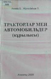 ТРАКТОРЛАР МЕН АВТОМОБИЛЬДЕР (курылысы)