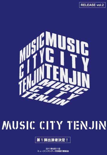 「MUSIC CITY TENJIN」 第一弾出演者決定! (PDF)