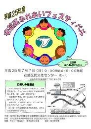 平成25年度安芸区ふれあいフェスティバルチラシ(267KB)(PDF文書)
