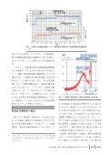 eKagaku_201403_Ito - Page 5