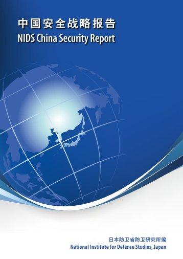 中国安全战略报告 - 防衛省防衛研究所