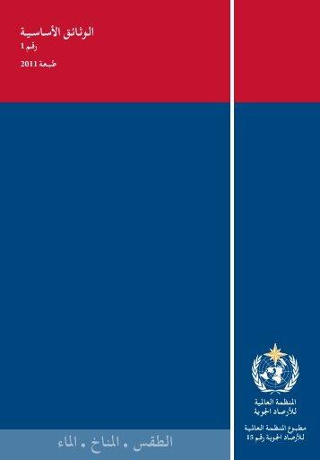 الوثائق األساسية - E-Library - WMO