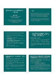 客家社會文化在台灣與亞洲: 一個比較 - 國立暨南國際大學課程資訊網 ...