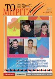 Τεύχος 113 - Ελληνική Ομοσπονδία Μπριτζ
