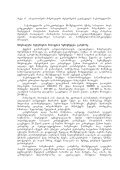 Tavi 13. mineraluri resursebi - momxmarebeli.ge - Page 6
