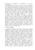 Tavi 13. mineraluri resursebi - momxmarebeli.ge - Page 7