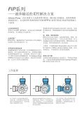 柔性叶轮泵 - Johnson Pump - Page 2