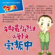 宋振中,江苏邳(pí)州人。父母都是共产党员。刚8个月大,他就随父母被 ...