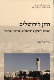 חזון לירושלים - מכון ירושלים לחקר ישראל