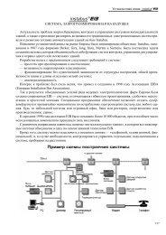 Gira Установочная Шина Instabus EIB - Kabsvet.ru
