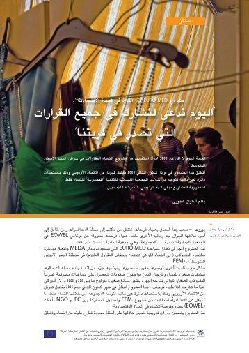 804046 Lebanon women.3pp(ar)3 (Page 1)